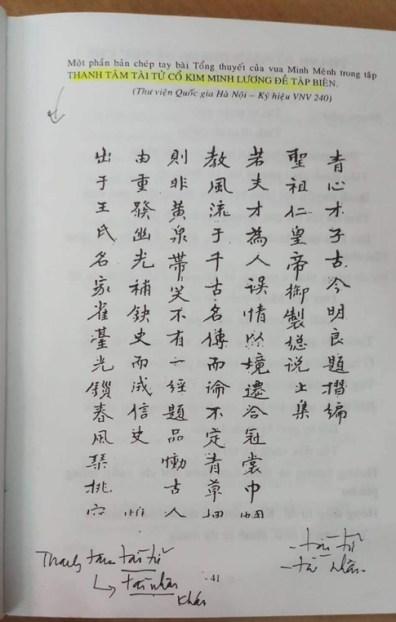 Thanh Tâm Tài Tử ( Tổng thuyểt 1830- Minh Mạng)