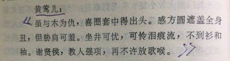 Bài ca từ Hoàng anh nhi