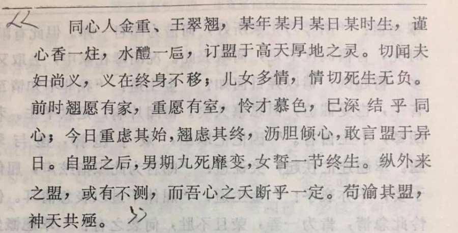 Bài Mình thệ chữ Hán trong cuốn KVKT của Tàu 1983.